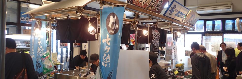 七ヶ浜うみの駅松島海鮮市場「七のや」店